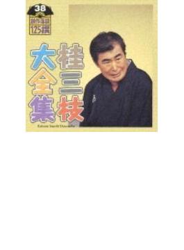 桂三枝大全集創作落語125撰 第38集