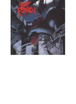 オリジナル・サウンド・トラック::ジャイアント・ロボI THE ANIMATION-地球が静止する日-