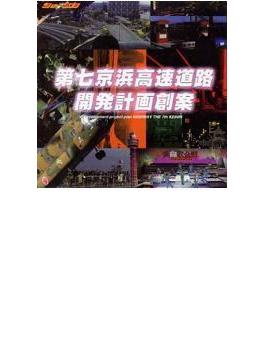 第7京浜高速道路開発計画創案