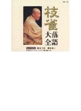枝雀落語大全 【第十五集】 桂 枝雀 舟弁慶/胴斬り