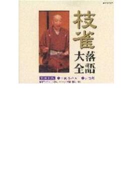 枝雀落語大全 【第十七集】 千両みかん/首提灯