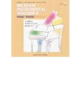 Piano Praise-instrumental Work