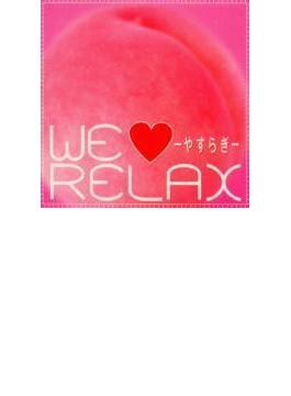 We Love Relax やすらぎ