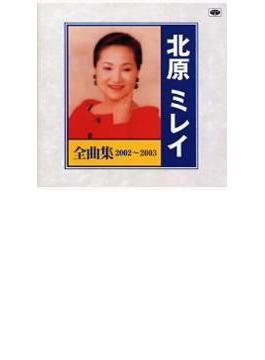 北原ミレイ全曲集 2002~2003