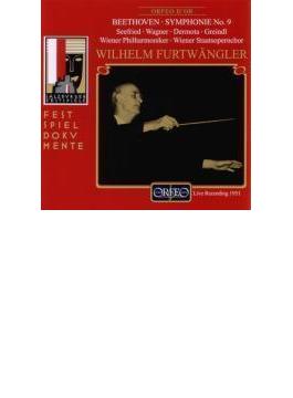 交響曲第9番『合唱』 フルトヴェングラー&VPO(1951、ザルツブルク)