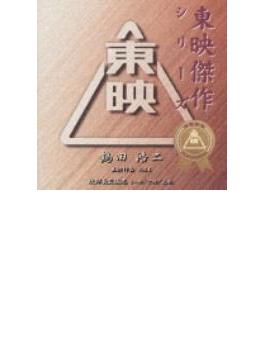 東映傑作シリーズ 鶴田浩二 主演作品 Vol.1