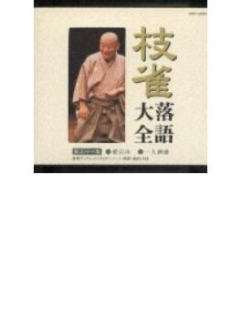 枝雀落語大全 【第三十一集】 愛宕山/一人酒盛