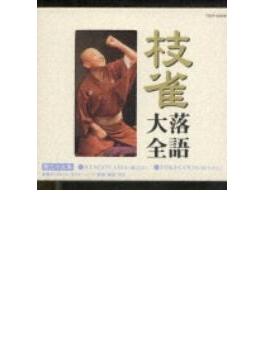 枝雀落語大全 【第三十九集】 ATAGOYAMA/TOKI-UDON