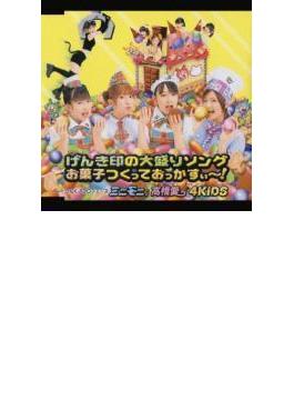 げんき印の大盛ソング / お菓子つくっておっかすぃ~!