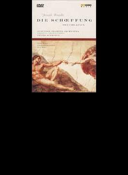 オラトリオ「天地創造」(1992年 スイス、ルツェルン、イエズス教会) シュライアー/ルツェルン祝祭合/スコットランド室内管弦