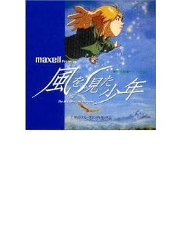 風を見た少年 オリジナル・サウンドトラック
