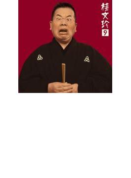 桂文珍9 地獄八景亡者の戯れ