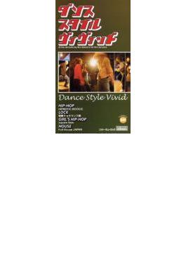 Dance Style Vivid