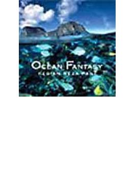 海の幻想曲