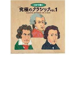 3分で聴く究極のクラシック Vol.1