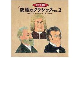 3分で聴く究極のクラシック Vol.2