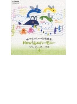 中学生のためのnew心のハーモニーワンダーコーラス Vol.4