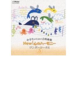 中学生のためのnew心のハーモニーワンダーコーラス Vol.5