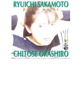 Piano Works Vol.1: Okashiro岡城千歳(P)