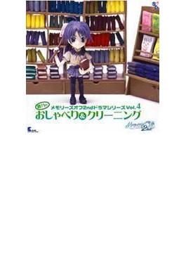 メモリーズオフ 2nd ドラマシリーズ Vol.4鷹乃のおしゃべり & クリーニング