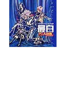 アニメ店長 青盤 最白(トレブラン)ドラマcd
