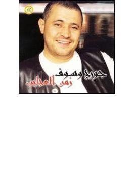 Zaman El Ajayeb