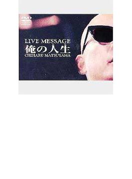 松山千春DVDコレクションVol.3「俺の人生」
