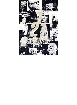 1 / 21 松山千春コレクション 1997 Dvd コレクション 4