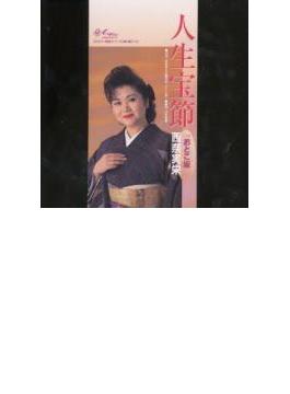 人生宝節 / おとこ坂