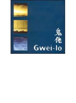 Gwei Lo