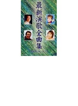 最新演歌全曲集: 流転笠 / 夢一本づり