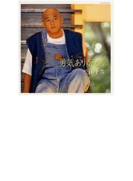オリジナル・アルバム・コレクション21::勇気ありがとう