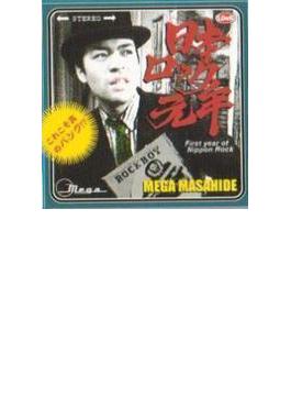 日本ロック元年