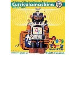 「カリキュラマシーン」ミュージックファイル《テレビサントラ・コレクション》