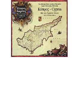 Guardians Of Hellenism Vol.12- Cyprus