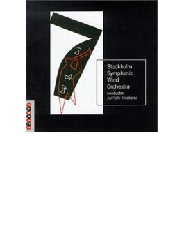 広上淳一 / Stockholm Symphonicwind.o