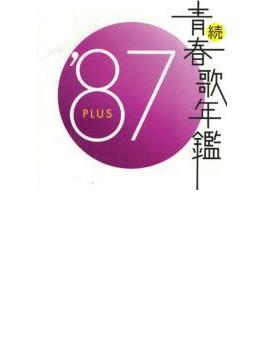 続 青春歌年鑑 '87 PLUS