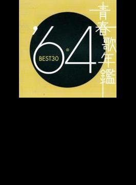 青春歌年鑑 '64 BEST30