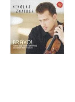 ブラーヴォ!~ヴィルトゥオーゾ&ロマンティック・ヴァイオリン小品集 スナイダー
