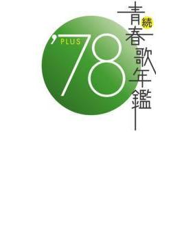 続 青春歌年鑑 '78 PLUS