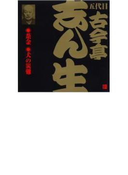 五代目古今亭志ん生6茶金1 / 犬の災難
