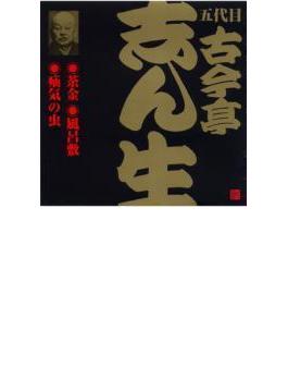 五代目古今亭志ん生7茶金2 / 風呂敷1 / 疝気の虫