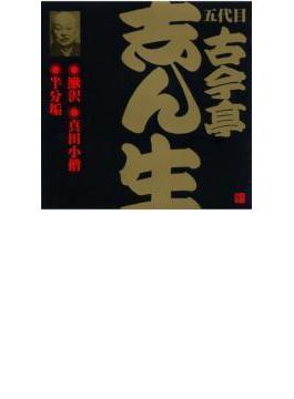五代目古今亭志ん生12鰍沢 / 真田小僧 / 半分垢
