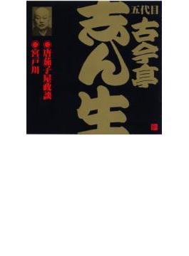 五代目古今亭志ん生19唐辛子屋政談 / 宮戸川