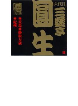 六代目三遊亭圓生: 1 / 妾馬 / 掛取万歳 / 紀州