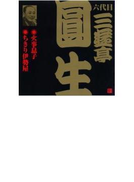 六代目三遊亭圓生: 2 / 火事息子 / ちきり伊勢屋