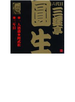 六代目三遊亭圓生: 3 / 一人酒盛 / 阿武松 / 三年目