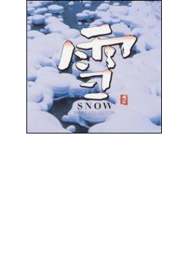 雪snow - Piano Collection 2