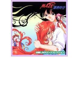 「MAZE☆爆熱時空」お楽しみサウンドコレクション