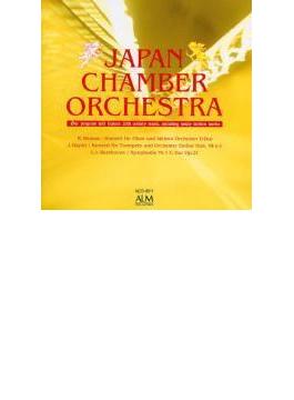 Sym.1: Japan Chamber.o +r.strauss: Oboe Concerto, Haydn: Trumpet Concerto